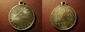 Реферат Награды Отечественной войны года  Медаль В память Отечественной войны 1812 года