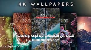 4K Wallpapers – Auto Wallpaper Changer ...
