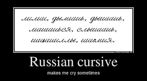 Cursive Chinese Doctors Note Learn Russian Cursive