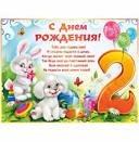 2 годика мальчику открытка с днем рождения