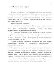 методичка по оформлению реферата 6 61 3 Изложение текста рефератаОсновной текст реферата