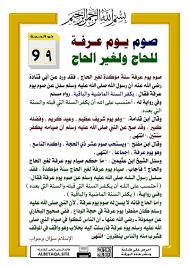 صوم يوم عرفة للحاج ولغير الحاج | موقع البطاقة الدعوي