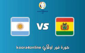 مشاهدة مباراة الأرجنتين و بوليفيا اليوم 29-06-2021 في في كوبا أمريكا