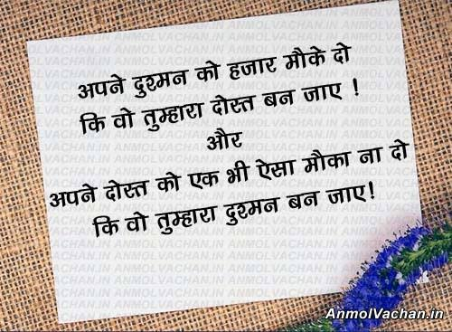 friendship hindi quotes