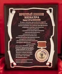 Плакетка Почетный диплом юбиляра лет ПЛ vip ru  Плакетка