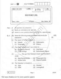 Download Paper History 2015 2016 Hsc Arts 12th Board Exam Question Paper