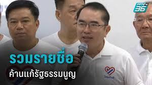 กลุ่มไทยภักดี : PPTVHD36