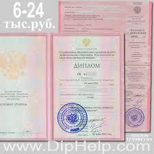help diploms com изготовление и продажа дипломов  куплю диплом техникума колледжа от 6 до 24 тыс руб
