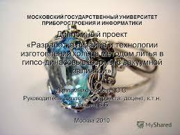 Презентация на тему МОСКОВСКИЙ ГОСУДАРСТВЕННЫЙ УНИВЕРСИТЕТ  1 МОСКОВСКИЙ ГОСУДАРСТВЕННЫЙ УНИВЕРСИТЕТ ПРИБОРОСТРОЕНИЯ И ИНФОРМАТИКИ Дипломный проект Разработка