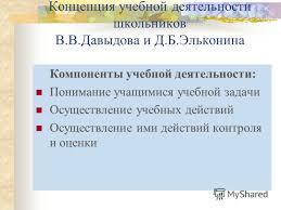 Презентация на тему Контрольно оценочная деятельность в  2 Концепция учебной деятельности