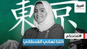 تفاعلكم : كلنا تهاني القحطاني دعم واسع للبطلة السعودية في أولمبياد طوكيو -  YouTube