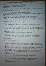 Контрольные вопросы по информатике ru мой маленький  Контрольные вопросы по информатике ru мой маленький уютный уголок