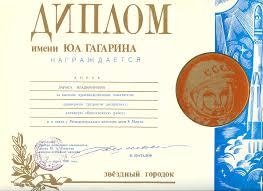имени Ю А Гагарина за подписью В Шаталова ― Мир  Диплом имени Ю А Гагарина за подписью В Шаталова 2 ― Мир коллекционера