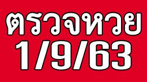 ตรวจหวย 16/8/63 ผลสลากกินแบ่งรัฐบาล 16 สิงหาคม 2563 - YouTube