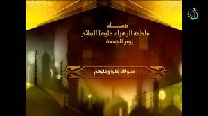 """Résultat de recherche d'images pour """"دعاء فاطمة الزهراء الجمعة"""""""