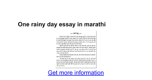 one rainy day essay in marathi google docs