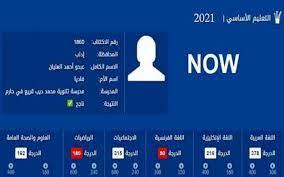 وزارة التربية السورية moedgovsy نتائج التاسع 2021 الشهادة الاعدادية ونتيجة  البكالوريا