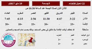 توقيت اذان المغرب في الدوحة اليوم