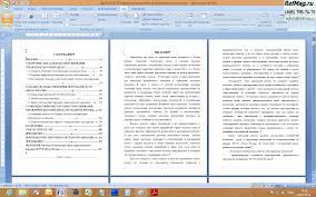 систем стимулирования труда диплом Совершенствование систем стимулирования труда диплом