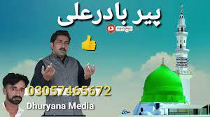 Barkat Ali Haider YouTube channel Shahid 4k studio - YouTube