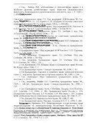 Возмещение морального вреда по Российскому гражданскому праву  Вещные права реферат по гражданскому праву и процессу скачать бесплатно статьи пользование собственность Юридическое собственник ГК