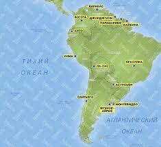 Южная Америка карта региона страны столицы города и курорты Предыдущая фотография 1 1 Следующая фотография Южная Америка jpg