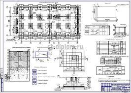 Диплом ПГС промышленное здание АБК производственного корпуса  7 План фундаментов