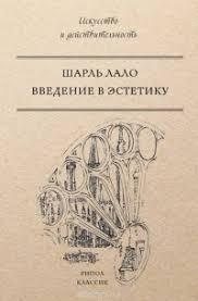 Отзывы о книге <b>Введение в эстетику</b>