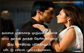 full hd images of love quotes tamil. Unique Love With Full Hd Images Of Love Quotes Tamil T