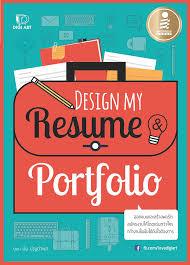 Design My Resume Grassmtnusa Com