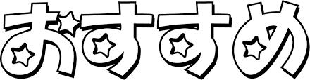 Pop文字 Logo04m02pngダウンロードページ 無料ビジネスイラスト素材の