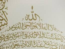 canvas ayatul kursi arabic art