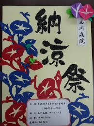 納涼祭ポスター 西川病院 医療部署スタッフブログ