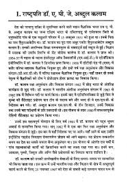 apj abdul kalam biography in sanskrit language essay different  apj abdul kalam biography in sanskrit language essay