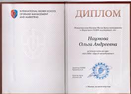 Купить диплом маркетолога Шаг 3 Проверьте удостоверение охранника В нем обязательно должен быть указан купить диплом маркетолога разряд этот документ дает право заключать договор