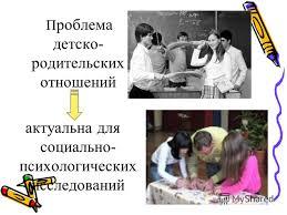 Презентация на тему Стили детско родительских отношений и формы  2 Стили детско родительских отношений и формы личностной дезадаптации подростка
