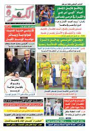 Calaméo - el kora news 05/05/2019