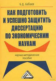 Как подготовить и успешно защитить диссертацию по экономическим  Как подготовить и успешно защитить диссертацию по экономическим наукам Бронислав Бабаев