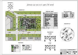 Дипломный проект ПГС Детский сад ясли на мест 2 Генплан