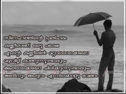 Love Lyrics Quotes Malayalam Love Quotes Lyrics Simple Love Poems For The One You Love And Miss In Malayalam