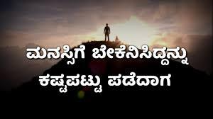 Kannada Quotes Kannada Inspiration Kannada Kavanagalu Kannada Whatsapp Status Video Kannada