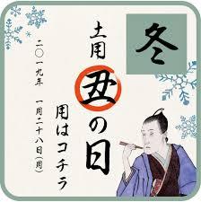 博報堂行動デザイン研究所 土用丑の日プロジェクト