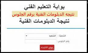 رابط نتيجه الدبلومات الفنيه 2021 وخطوات الاستعلام برقم الجلوس عبر موقع  fany.moe.gov.eg - كورة في العارضة