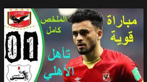 ملخص مباراه الاهلي و إنبي اليوم 1_0 - YouTube