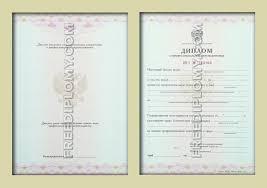 У нас можно заказать и купить диплом о переподготовке Диплом о переподготовке фото 1