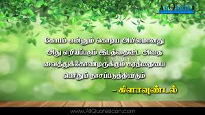 100 Epic Best Life Thoughts In Tamil Images Quotes