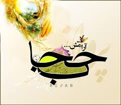Image result for حجاب فاطمی