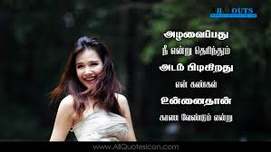 Happy Images With Quotes In Tamil