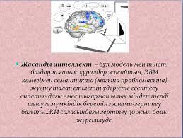 Жасанды интеллект презентация Тәрбие kz  Жасанды интеллект