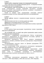 Дипломный доклад по менеджменту Антикризисное управление   Нажмите для увеличения slide6 png